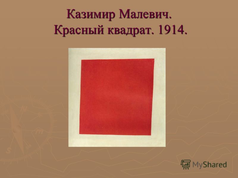 "Презентация на тему: ""Стили и направления в живописи ... Квадрат Малевича Скачать"