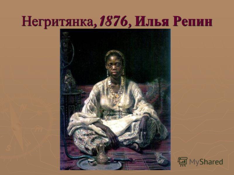 Негритянка, 1876, Илья Репин