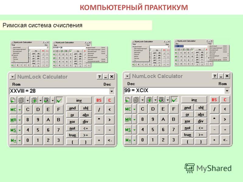 В позиционных системах счисления величина, обозначаемая цифрой в записи числа, зависит от ее позиции. Количество используемых цифр называется основанием позиционной системы счисления. Система счисления, применяемая в современной математике, является