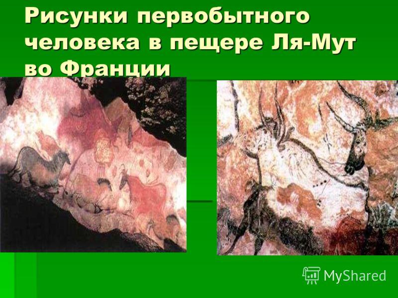 Рисунки первобытного человека в пещере Ля-Мут во Франции