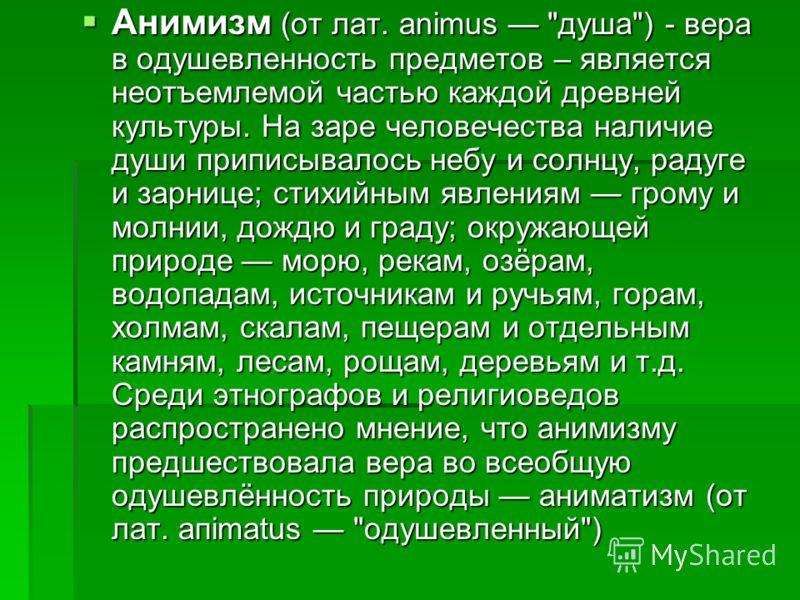 Анимизм (от лат. animus