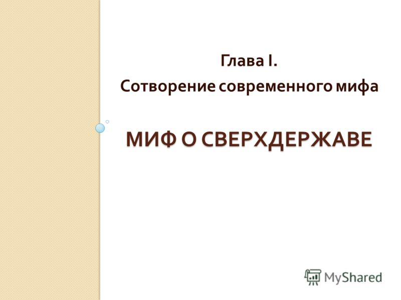 Глава I. Сотворение современного мифа МИФ О СВЕРХДЕРЖАВЕ