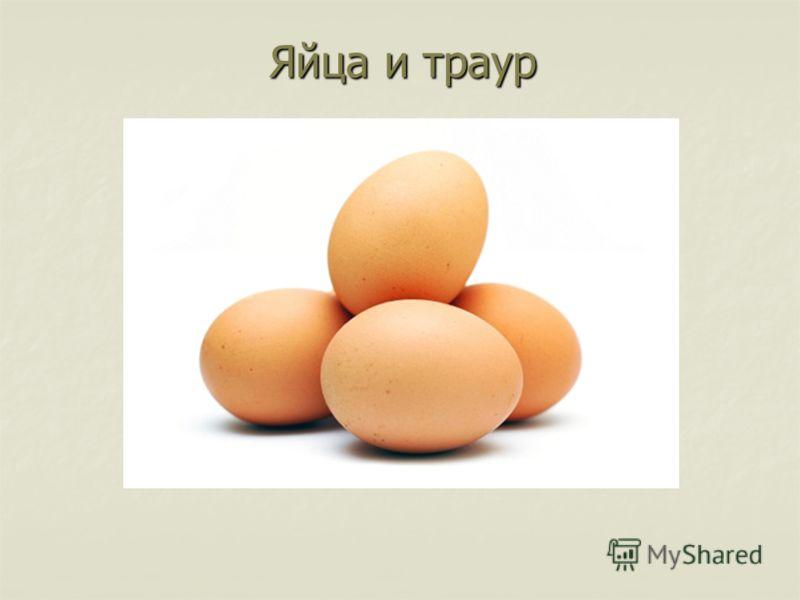Яйца и траур