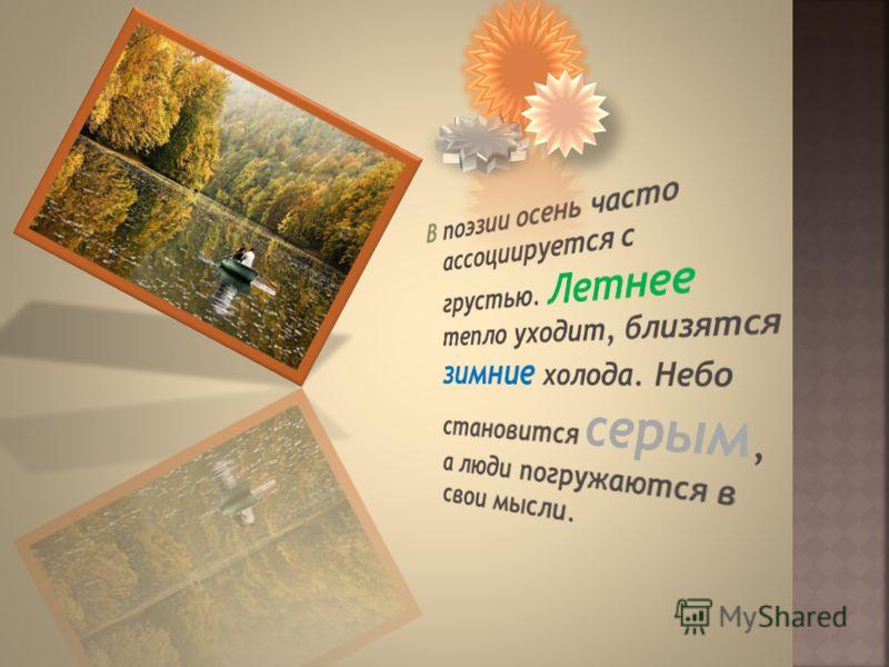 Осень затенять: наступление сумрака одно из четырех времен года, между летом и зимой. Осень переходный сезон, когда заметно уменьшение светового дня и постепенно понижается температура окружающей среды.