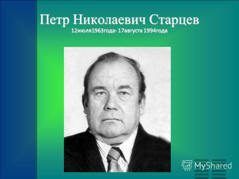 Петр Николаевич Старцев 12июля1963года- 17августа 1994года