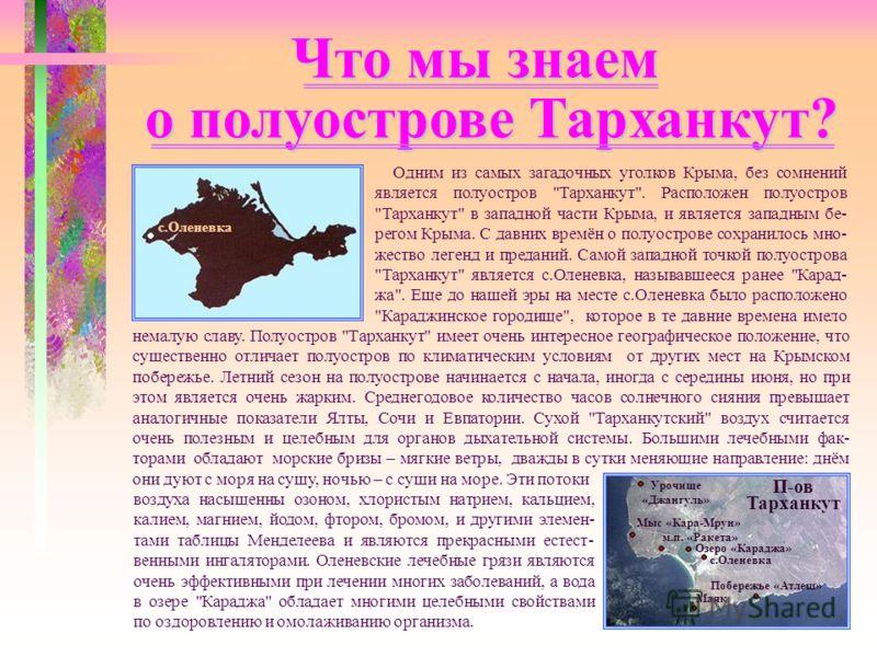 Полуостров Полуостров «ТАРХАНКУТ»