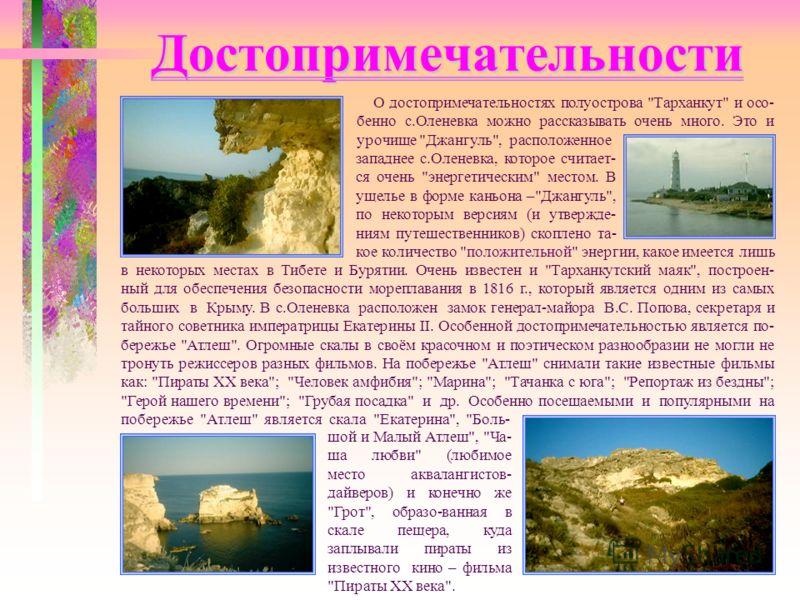 Что мы знаем о полуострове Тарханкут? Одним из самых загадочных уголков Крыма, без сомнений является полуостров