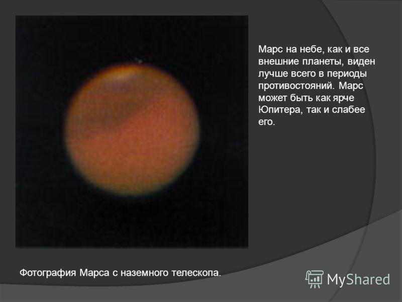 Фотография Марса с наземного телескопа. Марс на небе, как и все внешние планеты, виден лучше всего в периоды противостояний. Марс может быть как ярче Юпитера, так и слабее его.