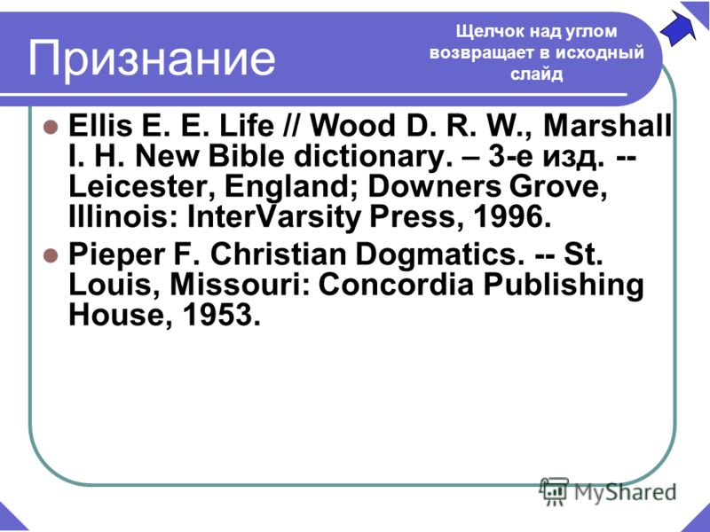 Признание Ellis E. E. Life // Wood D. R. W., Marshall I. H. New Bible dictionary. – 3-е изд. -- Leicester, England; Downers Grove, Illinois: InterVarsity Press, 1996. Pieper F. Christian Dogmatics. -- St. Louis, Missouri: Concordia Publishing House,