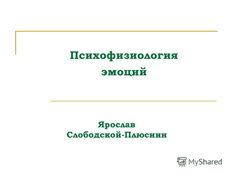 Психофизиология эмоций Ярослав Слободской-Плюснин