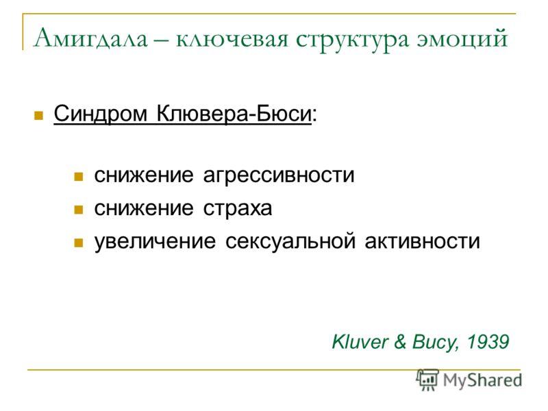 Амигдала – ключевая структура эмоций Синдром Клювера-Бюси: снижение агрессивности снижение страха увеличение сексуальной активности Kluver & Bucy, 1939