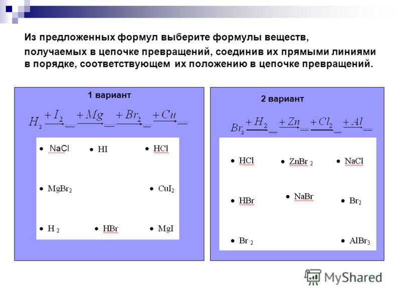 Из предложенных формул выберите формулы веществ, получаемых в цепочке превращений, соединив их прямыми линиями в порядке, соответствующем их положению в цепочке превращений. 1 вариант NaCl 2 вариант