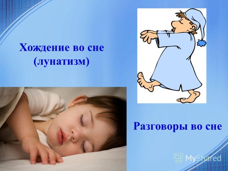 Хождение во сне (лунатизм) Разговоры во сне