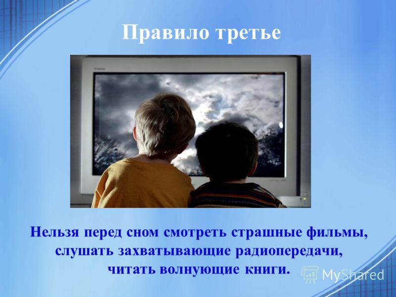 Правило третье Нельзя перед сном смотреть страшные фильмы, слушать захватывающие радиопередачи, читать волнующие книги.