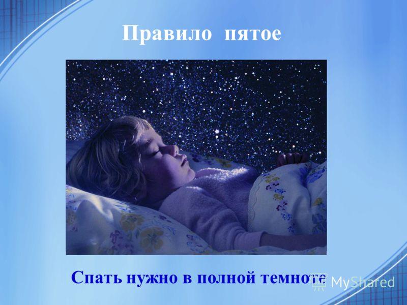 Правило пятое Спать нужно в полной темноте