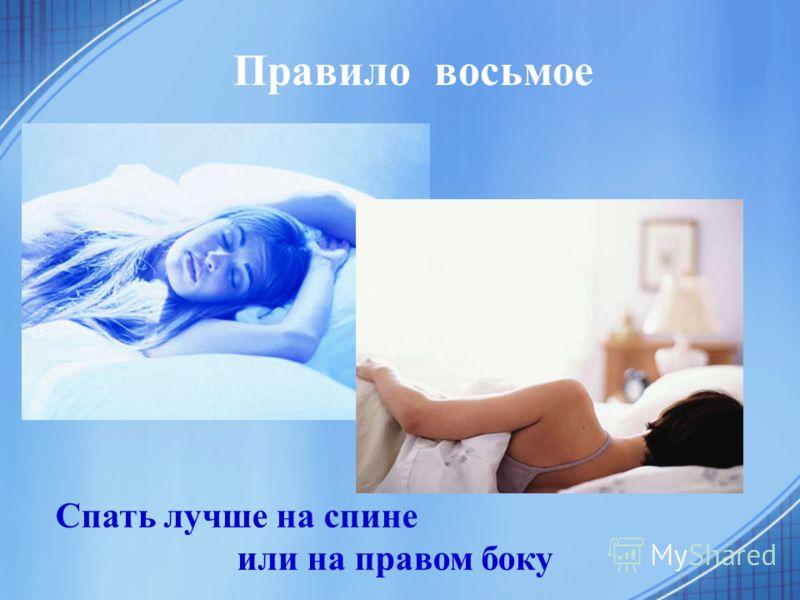 Правило восьмое Спать лучше на спине или на правом боку