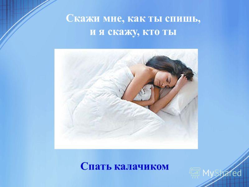 Скажи мне, как ты спишь, и я скажу, кто ты Спать калачиком