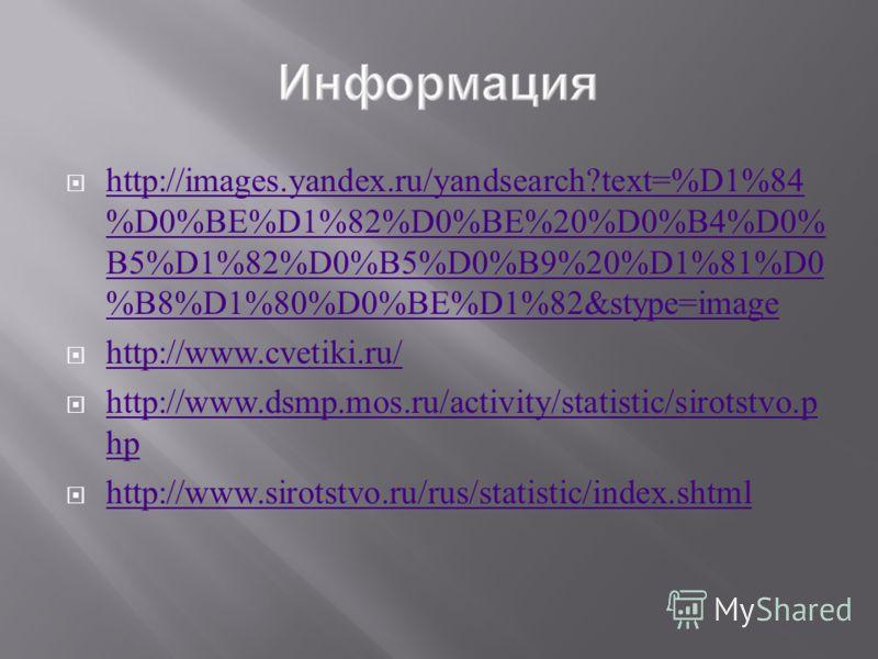 http://images.yandex.ru/yandsearch?text=%D1%84 %D0%BE%D1%82%D0%BE%20%D0%B4%D0% B5%D1%82%D0%B5%D0%B9%20%D1%81%D0 %B8%D1%80%D0%BE%D1%82&stype=image http://images.yandex.ru/yandsearch?text=%D1%84 %D0%BE%D1%82%D0%BE%20%D0%B4%D0% B5%D1%82%D0%B5%D0%B9%20%D