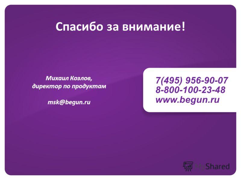 7(495) 956-90-07 8-800-100-23-48 www.begun.ru Михаил Козлов, директор по продуктам msk@begun.ru Спасибо за внимание!