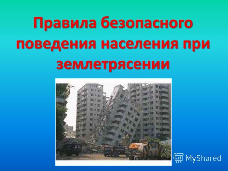 Правила безопасного поведения населения при землетрясении