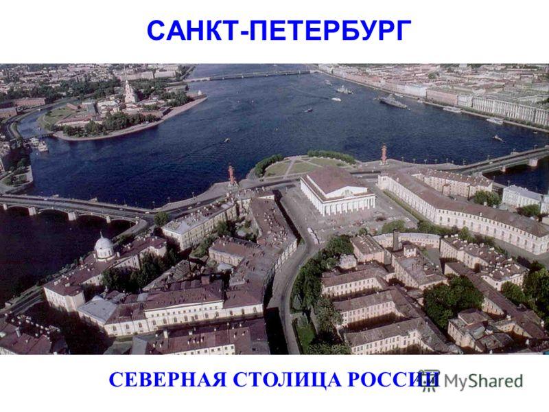СЕВЕРНАЯ СТОЛИЦА РОССИИ CАНКТ-ПЕТЕРБУРГ
