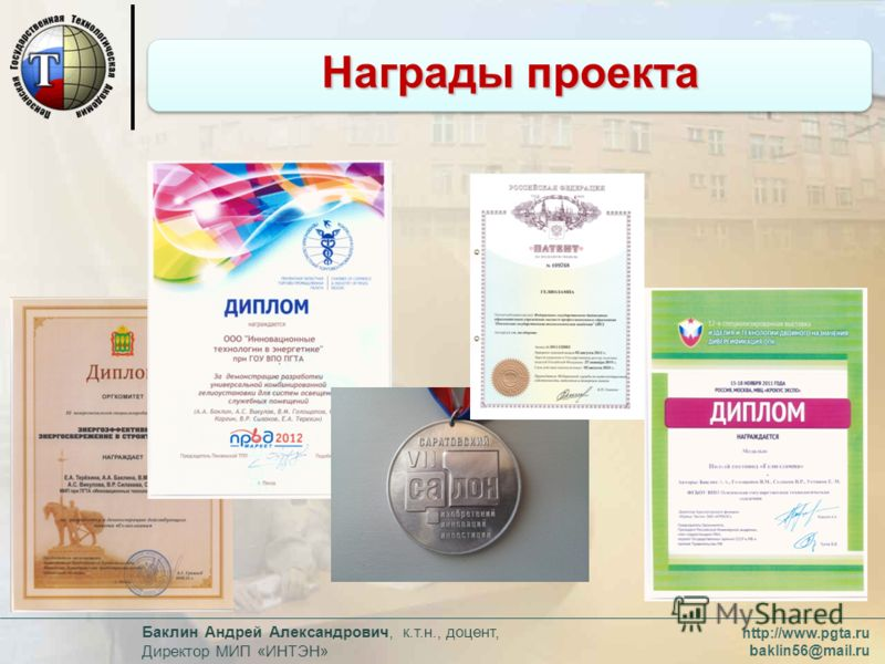 http://www.pgta.ru baklin56@mail.ru Баклин Андрей Александрович, к.т.н., доцент, Директор МИП «ИНТЭН» Награды проекта