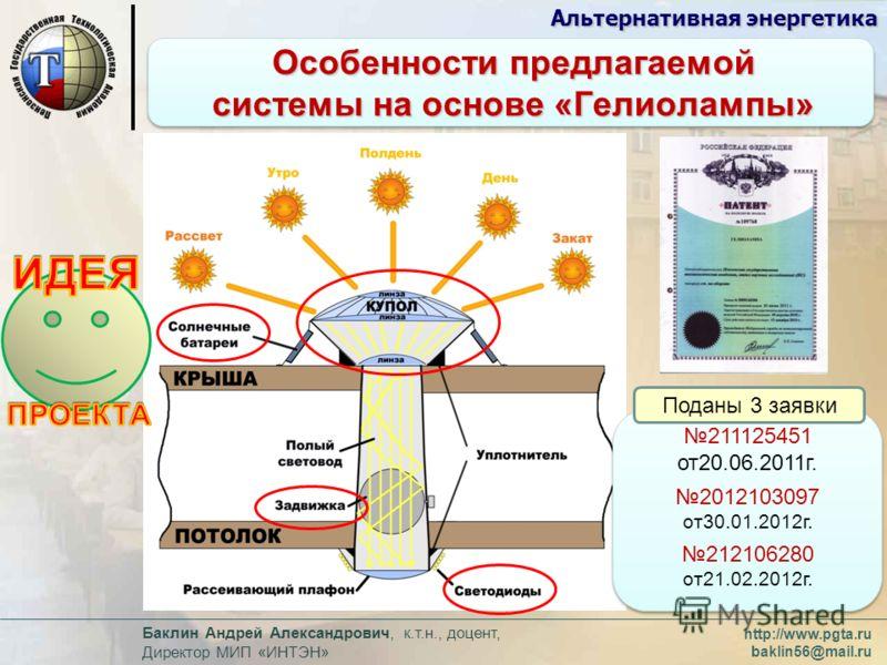 http://www.pgta.ru baklin56@mail.ru Баклин Андрей Александрович, к.т.н., доцент, Директор МИП «ИНТЭН» Особенности предлагаемой системы на основе «Гелиолампы» Альтернативная энергетика 211125451 от20.06.2011г. 2012103097 от30.01.2012г. 212106280 от21.