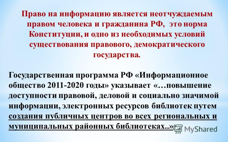Право на информацию является неотчуждаемым правом человека и гражданина РФ, это норма Конституции, и одно из необходимых условий существования правового, демократического государства. Государственная программа РФ «Информационное общество 2011-2020 го