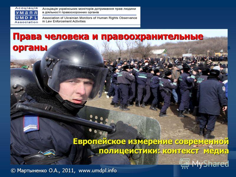 © Мартыненко О.А., 2011, www.umdpl.info Права человека и правоохранительные органы Европейское измерение современной полицеистики: контекст медиа