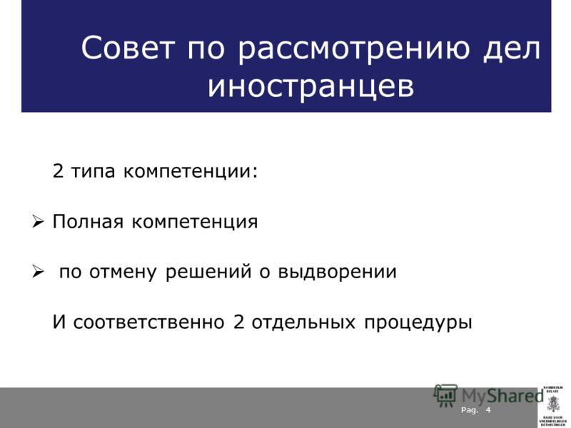 Pag. 4 Совет по рассмотрению дел иностранцев 2 типа компетенции: Полная компетенция по отмену решений о выдворении И соответственно 2 отдельных процедуры