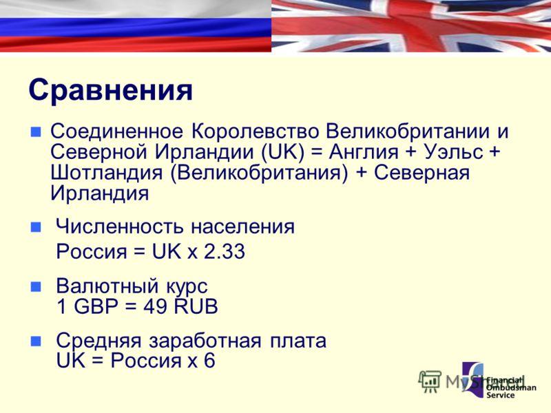 Сравнения Соединенное Королевство Великобритании и Северной Ирландии (UK) = Англия + Уэльс + Шотландия (Великобритания) + Северная Ирландия Численность населения Россия = UK x 2.33 Валютный курс 1 GBP = 49 RUB Средняя заработная плата UK = Россия x 6