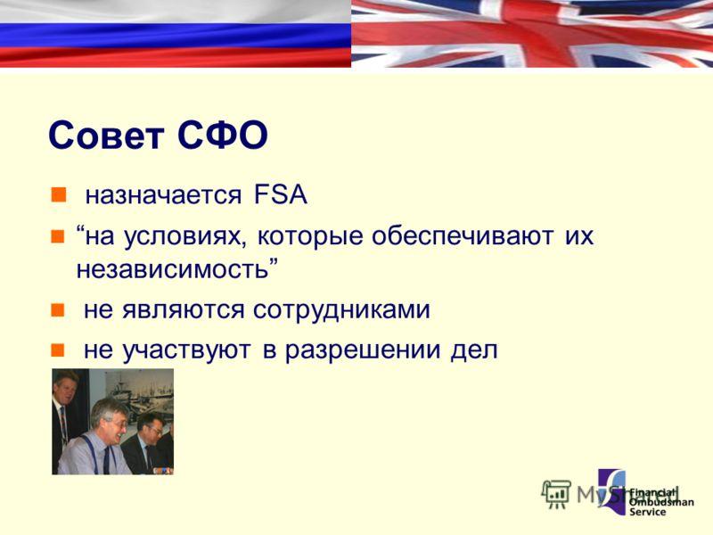 Совет СФО назначается FSA на условиях, которые обеспечивают их независимость не являются сотрудниками не участвуют в разрешении дел