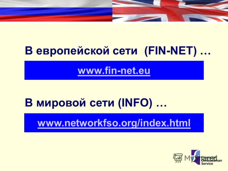 www.fin-net.eu В мировой сети (INFO) … В европейской сети (FIN-NET) … www.networkfso.org/index.html