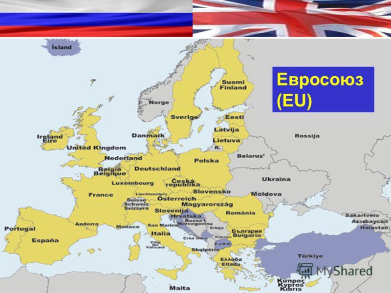 Евросоюз (EU)
