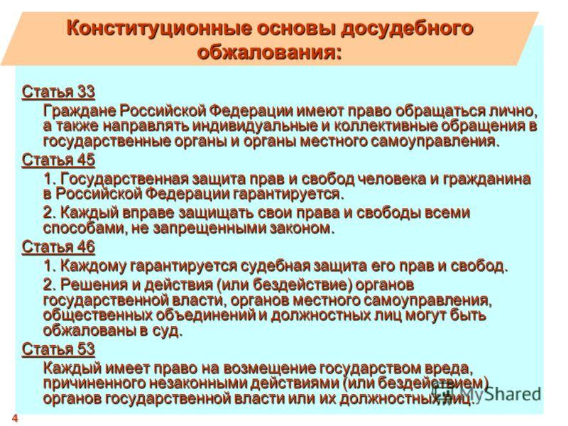 4 Статья 33 Граждане Российской Федерации имеют право обращаться лично, а также направлять индивидуальные и коллективные обращения в государственные органы и органы местного самоуправления. Статья 45 1. Государственная защита прав и свобод человека и