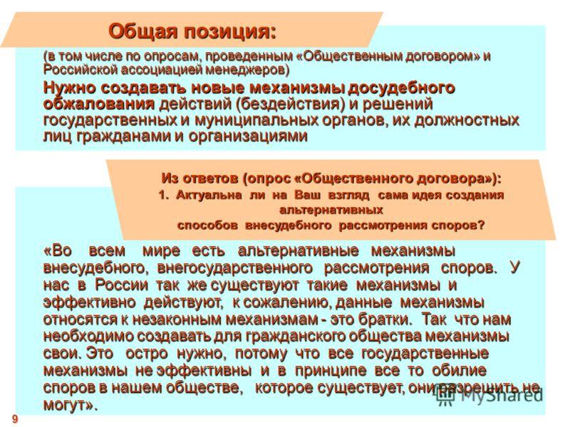 9 (в том числе по опросам, проведенным «Общественным договором» и Российской ассоциацией менеджеров) Нужно создавать новые механизмы досудебного обжалования действий (бездействия) и решений государственных и муниципальных органов, их должностных лиц