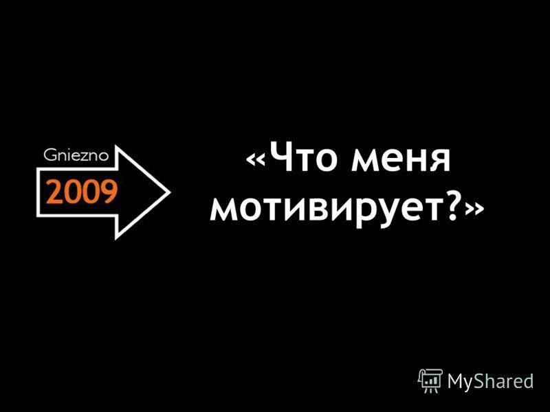 «Что меня мотивирует?»