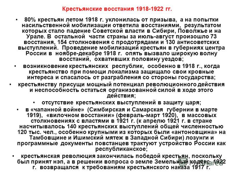 Крестьянские восстания 1918-1922 гг. 80% крестьян летом 1918 г. уклонилась от призыва, а на попытки насильственной мобилизации ответила восстаниями, результатом которых стало падение Советской власти в Сибири, Поволжье и на Урале. В остальной части с