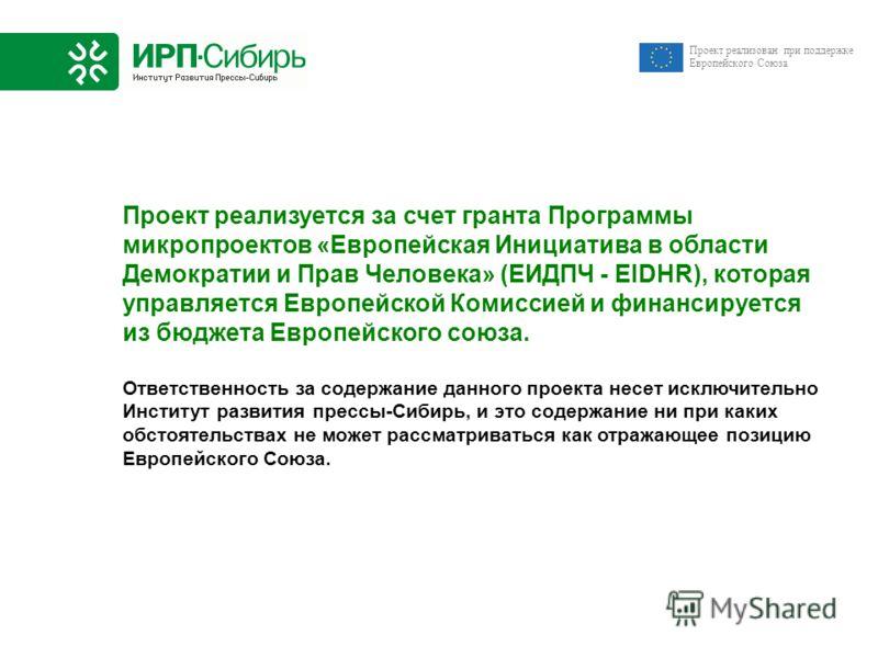 Проект реализован при поддержке Европейского Союза Проект реализуется за счет гранта Программы микропроектов «Европейская Инициатива в области Демократии и Прав Человека» (ЕИДПЧ - EIDHR), которая управляется Европейской Комиссией и финансируется из б