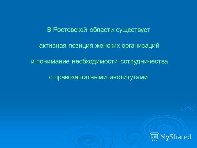 В Ростовской области существует активная позиция женских организаций и понимание необходимости сотрудничества с правозащитными институтами