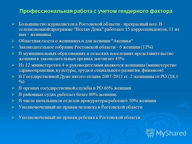 Профессиональная работа с учетом гендерного фактора Большинство журналистов в Ростовской области - прекрасный пол. В телевизионной программе