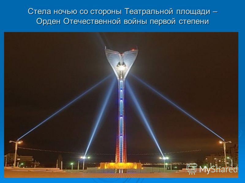 Стела ночью со стороны Театральной площади – Орден Отечественной войны первой степени