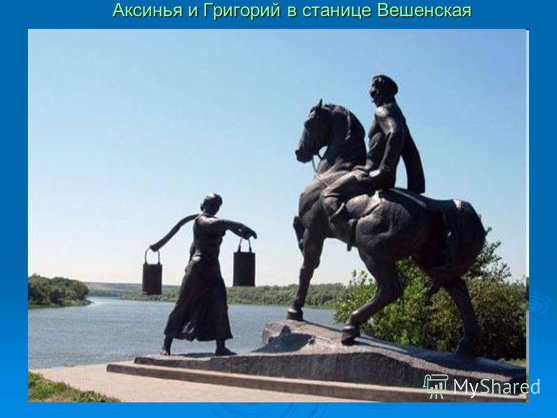 Аксинья и Григорий в станице Вешенская