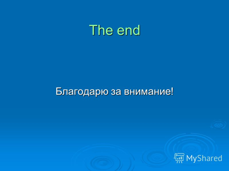The end Благодарю за внимание!
