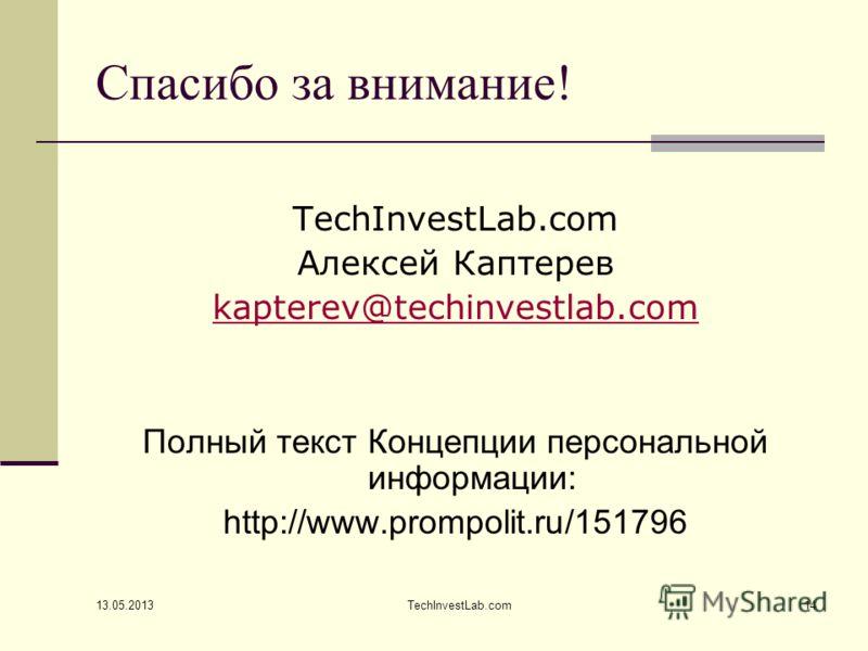 13.05.2013 TechInvestLab.com14 Спасибо за внимание! TechInvestLab.com Алексей Каптерев kapterev@techinvestlab.com Полный текст Концепции персональной информации: http://www.prompolit.ru/151796