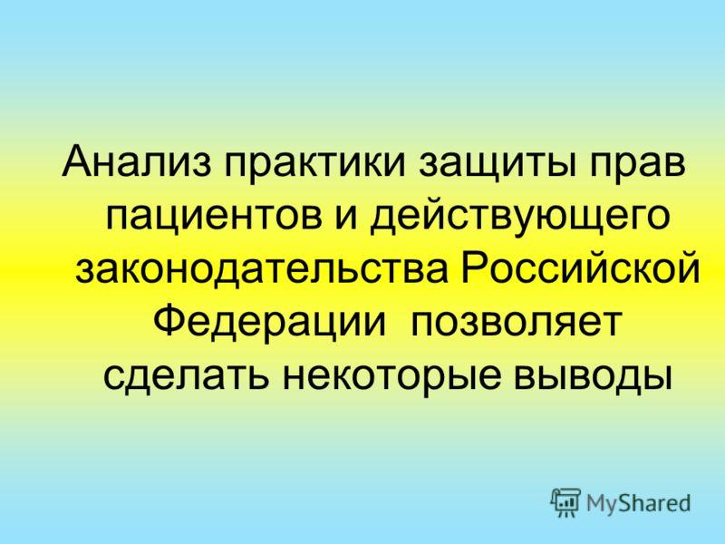Анализ практики защиты прав пациентов и действующего законодательства Российской Федерации позволяет сделать некоторые выводы
