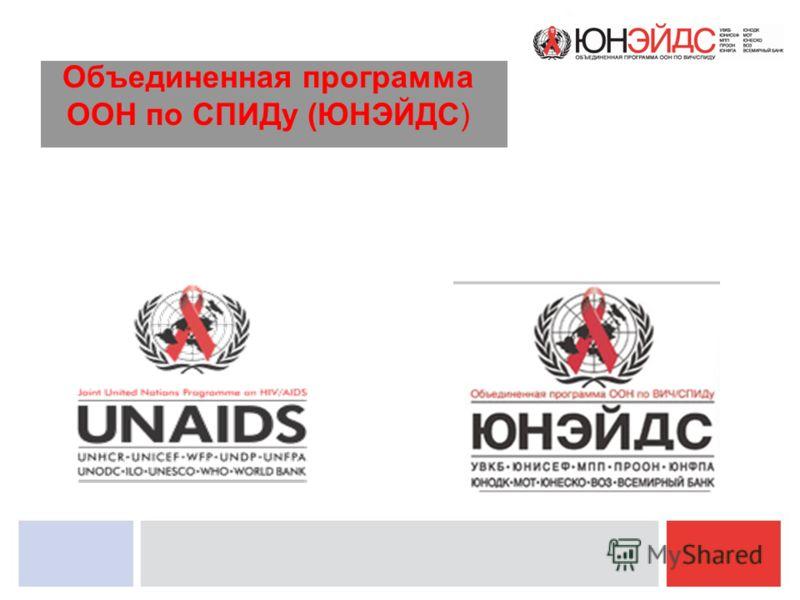Объединенная программа ООН по СПИДу (ЮНЭЙДС)