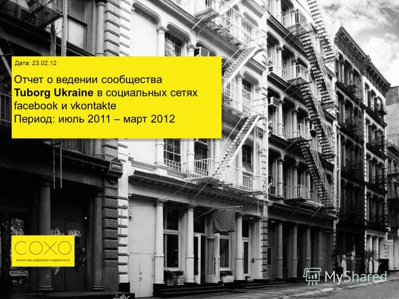 Отчет о ведении сообщества Tuborg Ukraine в социальных сетях facebook и vkontakte Период: июль 2011 – март 2012 Дата: 23.02.12