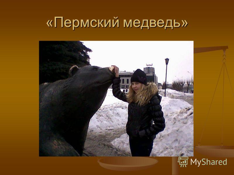 «Пермский медведь»