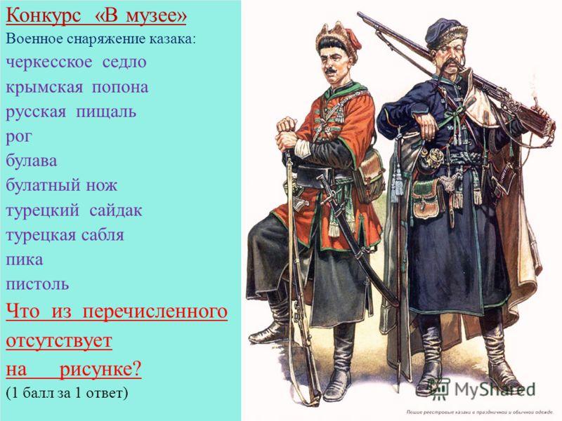 Конкурс «В музее» Военное снаряжение казака